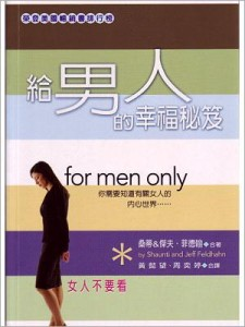 A Straightforward Guide to the Inner Lives of Women_For Men only_C