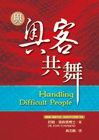 Handling Difficult People_C