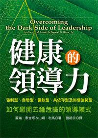 Overcoming the Dark Side of Leadership_C