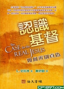 The Case for the Real Jesus_C